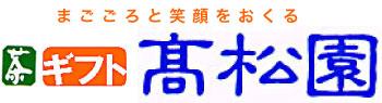お茶・ギフトの高松園(福岡県田川市)