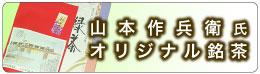 山本作兵衛氏オリジナル銘茶