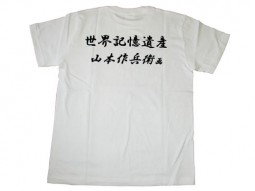 山本作兵衛氏Tシャツ 背面デザイン