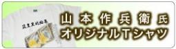 山本作兵衛氏オリジナルTシャツ