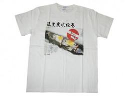 山本作兵衛Tシャツ1